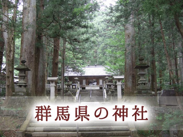 群馬県の神社