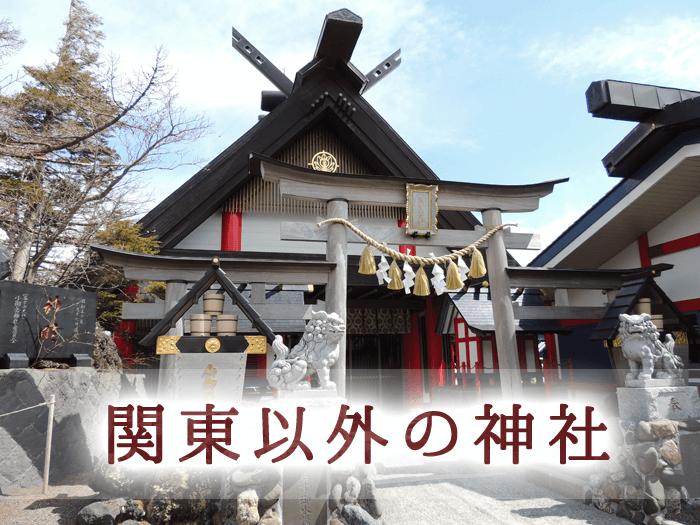 関東以外の神社