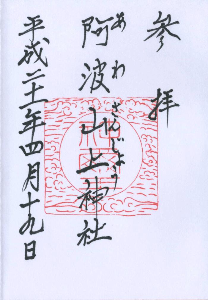 阿波山上神社御朱印