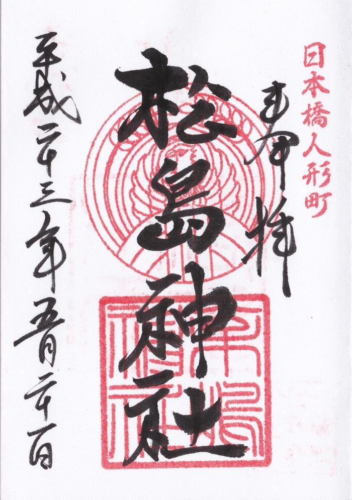松島神社御朱印