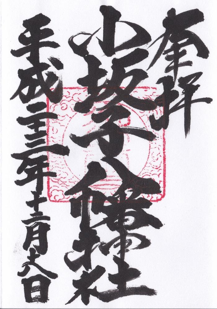 小坂子八幡神社御朱印