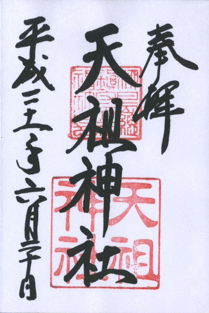 亀戸天祖神社【東京都江東区】御朱印